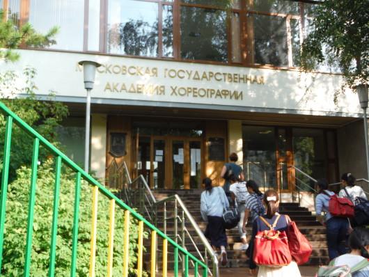 ボリショイバレエ学校入口